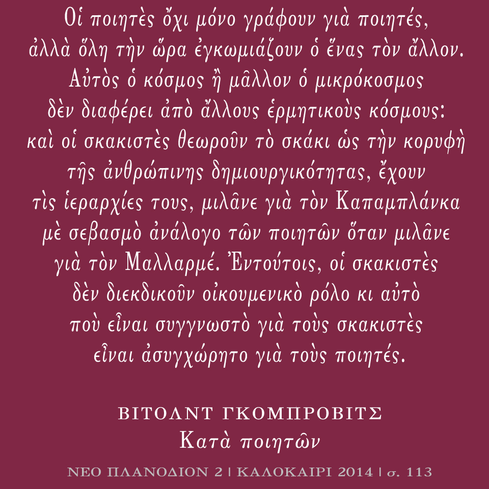 ΒΥΖΑΝΤΙΑΚΑ 31 (2014) 9-12 10 Αλκμήνη Σταυρίδου-Ζαφράκα Όταν επέστρεψε.