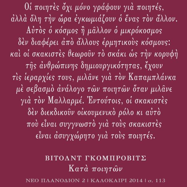 ΓΚΟΜΠΡΟΒΙΤΣ