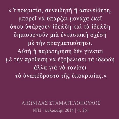 λεωνίδας