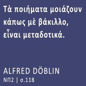 Νταίμπλιν