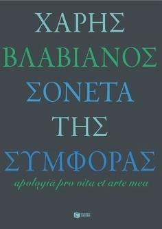 Βλαβιανός, Τα σονέτα της συμφοράς 3