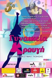Poster Grito de Mujer 2015 (Greek)