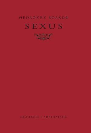 sexussexus-2