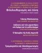 ΝΠ3 - τίτλοι