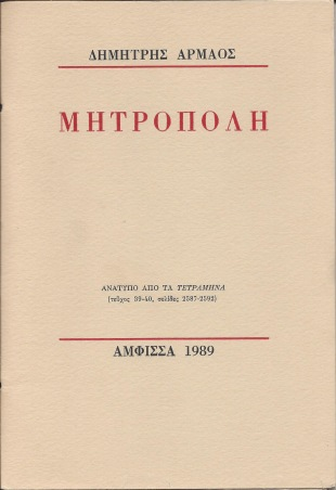 Armaos-Mitropoli