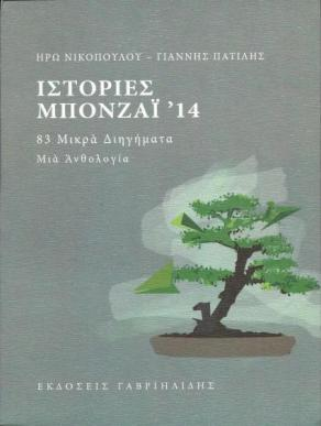 nikopoulou-patilis-istoriesbonsai14-anthologia-200dpi
