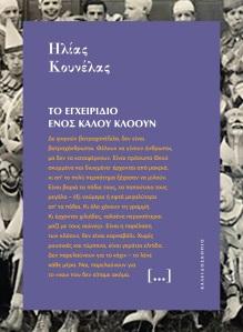 to-egxeiridio-enos-kalou-klown