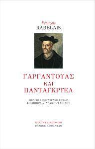 gargantoyas-kai-pantagkryel-9786185370152-200-1345818