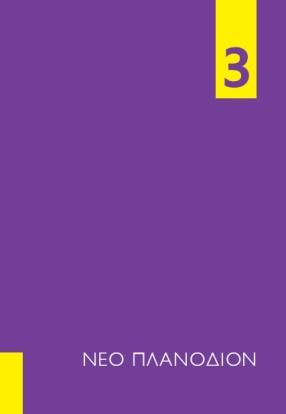 ΝΠ3 εξώφυλλο