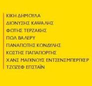 syggrafeis