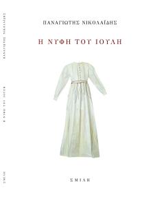 nyfi_iouli_cover_17_5_19-1