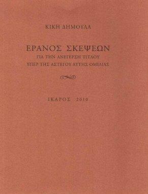 dimoula-kiki-ikaros-eranos-skepseon