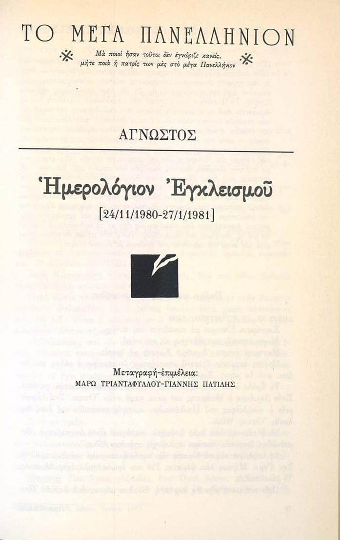 01-Imerologion_Egkleismoy