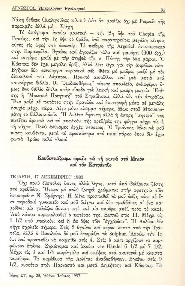 19-Imerologion_Egkleismoy