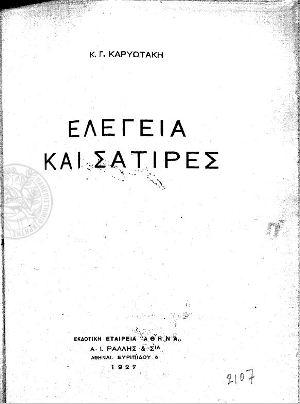 elegeia-kai-satires