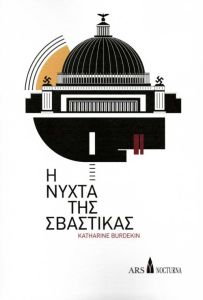 i-nyhta-tis-sbastikas-9786185032333-1000-1443601