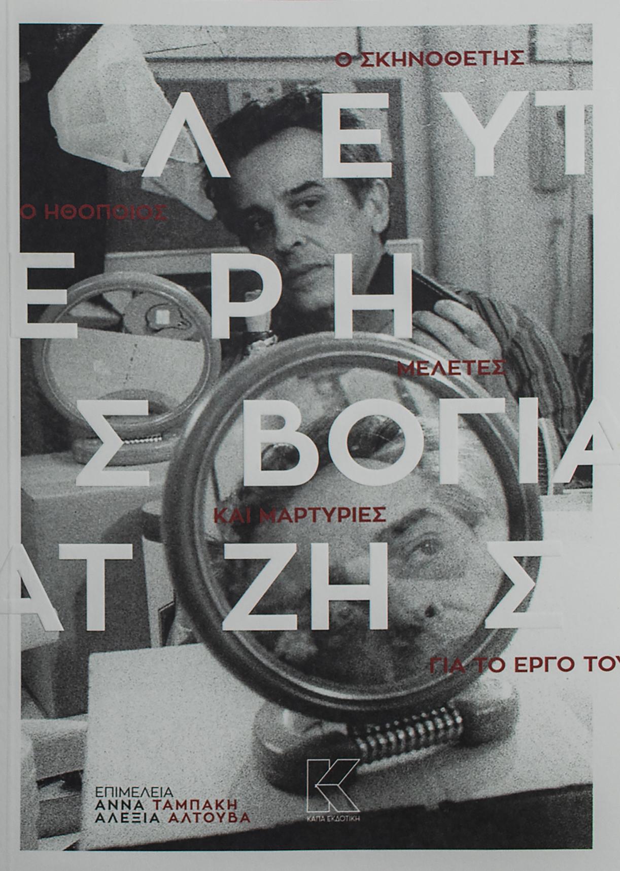vogiatzis-cover